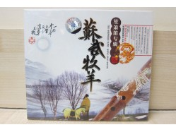 The Shepherd Suwu Music CD Sheng Xiao And Di