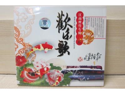 Songs of Joy Music CD Southern Yangtse Regions