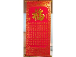 Chinese Red and Gold Good Fortune Scroll