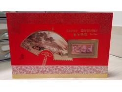 Chinese Birthday Greeting Card